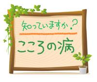山形県自殺対策情報「心の病」