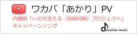あかり(ワカバ)