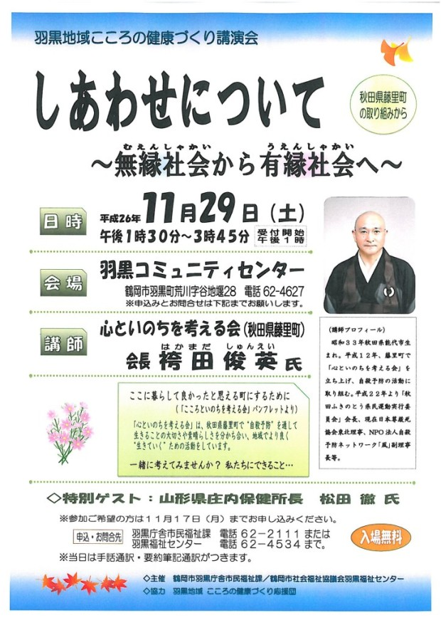 ◆羽黒地域講演会チラシ