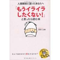 book_iraira2