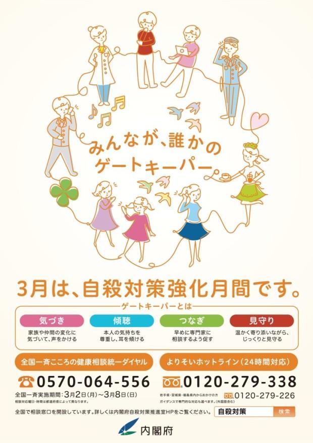 平成26年度自殺対策強化月間広報ポスター