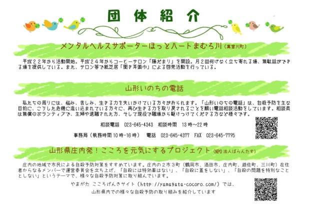 いのちの電話ココロ元気PJ共催事業(裏)6月26日